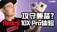 「小白测评」 Redmi 10X Pro体验测评 谁是真820?