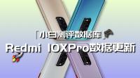 Redmi 10XPro实测数据更新 最强中端天玑820表现如何?「小白测评数据库」