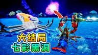 螃蟹大战大结局:辉哥来助阵,我击败了终极Boss,被吸入七彩黑洞