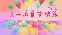 """沈阳路小学2020""""六一""""云上庆祝会"""