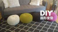教你用粗布条创意手工编织漂亮的球形坐垫,简单大气