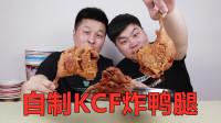 """【自制肯德鸭】用KFC炸鸡方法自制""""炸鸭腿""""下油锅炸至金黄酥脆,味道会好吃吗?"""