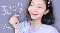 【Miss沐夏】五月爱用品|May Faves