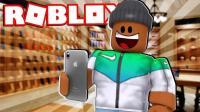 【Roblox苹果商店】工厂批量制作iphone! 打造苹果零售店! 小格解说 乐高小游戏