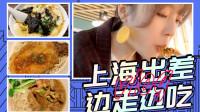 【大胃mini的Vlog】上海街头觅食 打卡每回必吃的大饼油条 香!