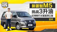 老司机玩车:新菱智M5挑战3升油拉1000斤水果 跑30公里