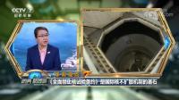 美媒爆猛料:特朗普计划重启核试验!