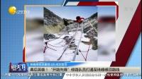珠峰高程测量登山队成功登顶 说天下 20200527 高清版