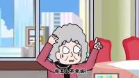 猪屁登生活秀:奶奶多花了几十块钱,气得直跳脚