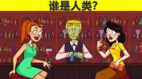 脑力测试:僵尸酒吧,谁是混入的人类?