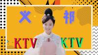 用KTV的方式打开《亲爱的义祁君》,串烧走起!