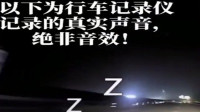 行车记录仪记录下,司机高速开车睡觉打呼噜,最后追尾画面。
