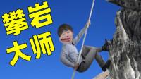 猴王教你如何攀岩爬山!