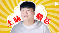 """《二龙湖爱情故事 2020》受益匪浅!郑胖""""土味情话""""在线教学!"""