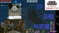 【星马世界】沉船与雪屋(我的世界基岩版 天启之境:终与始#27)