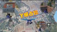 和平精英:Y城必占的3个点位,占领这个无敌楼,轻松1V4!