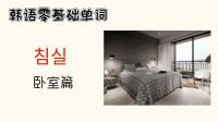 【韩语单词】卧室篇——你的卧室有哪些东西呢?