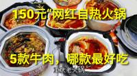 """测评150元""""网红自热火锅"""",5款不同的麻辣牛肉锅,哪款最好吃呢"""