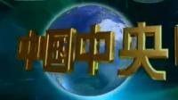 CCTV1广告20060605