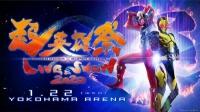[RAW][假面骑士X超级战队 超英雄祭 2020 SHOW LIVE][BD1080P]