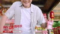 旺仔牛奶《新乡村篇-56民族版-京东618版》30S