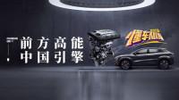 这台发动机中国10万档国民车独享 动力大众羡慕 油耗丰田捂脸