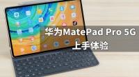 20200525华为MatePad Pro体验-字幕版.mp4