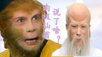 孙悟空修了长生术,为何生死簿上只有342岁?你看南极仙翁说了啥