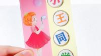 制作61儿童节机关贺卡,能变换颜色文字和图案