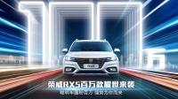 荣威RX5:配置升级 4G互联百万款上市