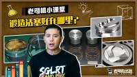 老司机小课堂:活塞的工作原理是什么?锻造和原厂的活塞有何不同?