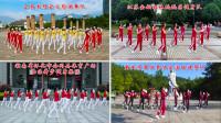 全国异地粉丝队合屏跳跳乐第20套晓敏快乐健身第4节