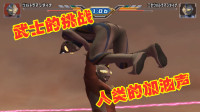 奥特曼格斗进化:人类与戴拿合作!一起击败宇宙的武士!