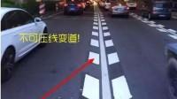 这种常见马路标线都不认识的别开车了!交警:全家驾照都不够你用