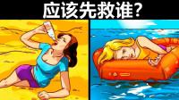 脑力测试:沙漠和大海上,困住的两个女人应该先救谁?