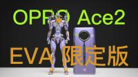 【开箱】每个男孩心中,必有一台初号机,它就是OPPO Ace2 EVA