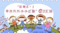 东师附小中信幼儿园 中六班《非常6.1  寻找东东小小之星》云汇演