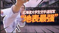 被易烊千玺圈粉的日本女孩,竟然是北海道空手道冠军!