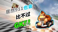 【SLOG】猩猩开赛车