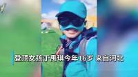 河北一16岁女孩成功登顶珠峰,系最年轻女性!
