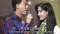 李克勤和周慧敏在唱这首歌时,台下的歌迷都疯狂了,他们在台上已经暧昧了起来!