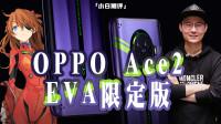 「小白测评」OPPO Ace2 EVA新世纪福音战士限定版开箱:不管!我就要明日香!
