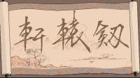 轩辕剑一  轩辕剑历史的开始