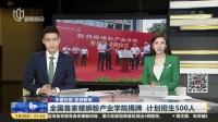视频|全国首家螺蛳粉产业学院揭牌 计划招生500人