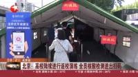 视频|北京: 高校陆续进行返校演练 全员核酸检测进出扫码