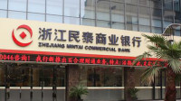 浙江一银行副行长合伙骗取42亿余元银行资金 被判无期徒刑