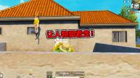 和平精英:海岛地图门的新玩法 让人物飘着走!