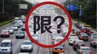 6月1日起北京恢复机动车尾号限行