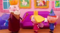 班班和莉莉的小王国玩具 碰到了绿怪物,国王魔法变好了
