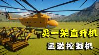 动物园之星40:买了一架直升机,我可以把挖掘设备,运到北极地区